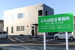 ふたば総合事務所